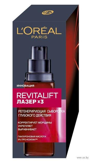 "Сыворотка для лица ""Revitalift Лазер X3"" (30 мл)"