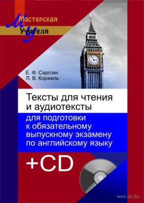 Тексты для чтения и аудиотексты для подготовки к обязательному выпускному экзамену по английскому языку (+CD). Е. Саргсян, Л. Коржель