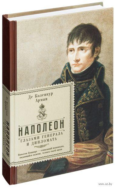 Наполеон. Глазами генерала и дипломата. Арман де Коленкур