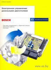 """Электронное управление дизельными двигателями """"Bosch"""" — фото, картинка"""