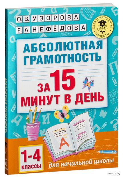 Абсолютная грамотность за 15 минут. 1-4 классы. Ольга Узорова, Елена Нефедова