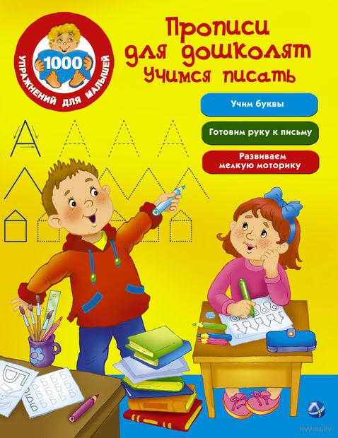 Прописи для дошколят. Учимся писать — фото, картинка