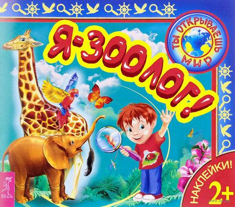 Я - зоолог! — фото, картинка