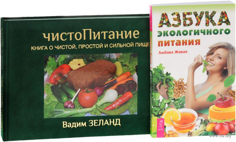 Азбука экологичного питания. ЧистоПитание (комплект из 2-х книг) — фото, картинка