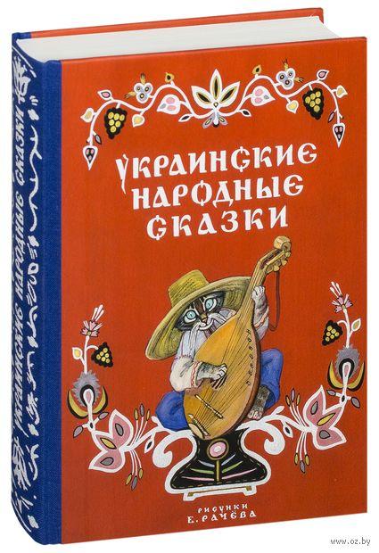 Украинские народные сказки — фото, картинка