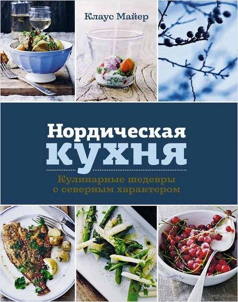 Нордическая кухня. Кулинарные шедевры с северным характером — фото, картинка