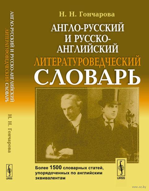 Англо-русский и русско-английский литературоведческий словарь — фото, картинка