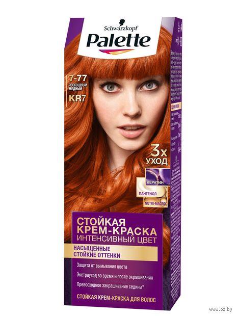 """Крем-краска для волос """"Интенсивный цвет"""" тон: KR7, роскошный медный — фото, картинка"""