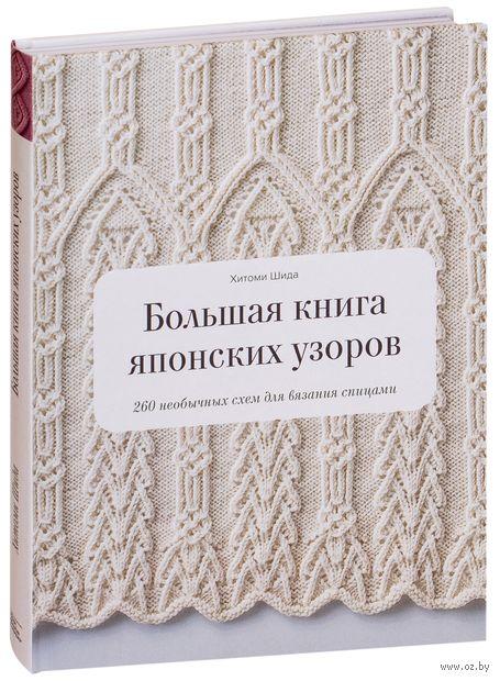 Большая книга японских узоров. 260 необычных схем для вязания спицами — фото, картинка