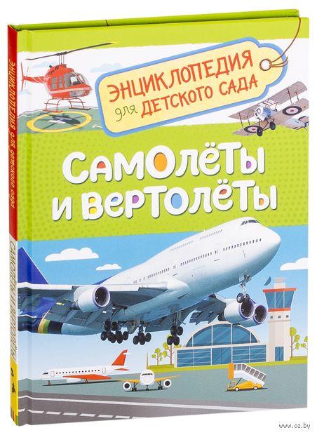Самолёты и вертолёты. Энциклопедия для детского сада — фото, картинка