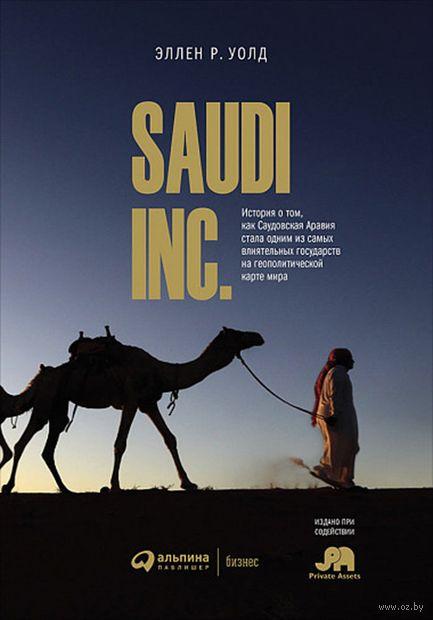 SAUDI INC. История о том, как Саудовская Аравия стала одним из самых влиятельных государств на геополитической карте мира — фото, картинка