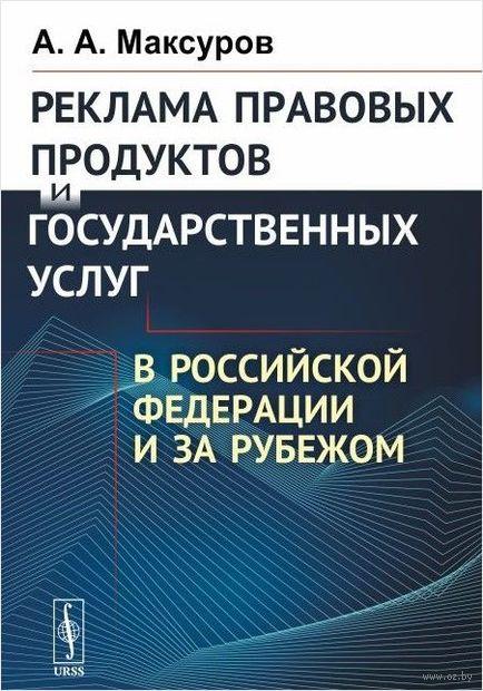 Реклама правовых продуктов и государственных услуг — фото, картинка