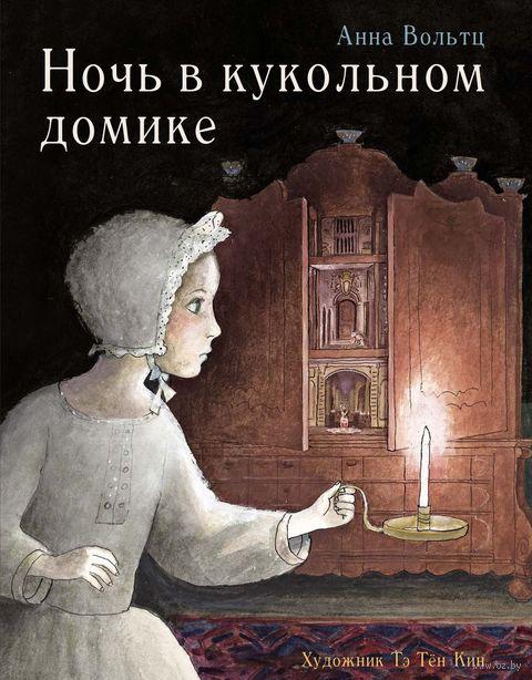 Ночь в кукольном домике — фото, картинка
