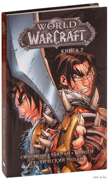 World of Warcraft. Книга 2 — фото, картинка