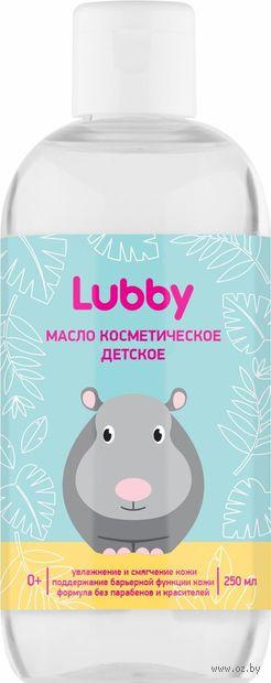 """Масло косметическое детское """"Lubby"""" (250 мл) — фото, картинка"""