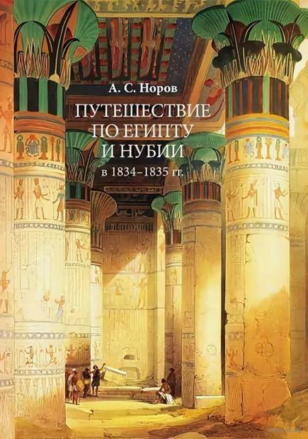 Путешествие по Египту и Нубии в 1834-1835 годах — фото, картинка