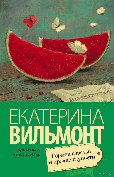 Гормон счастья и прочие глупости (м). Екатерина Вильмонт