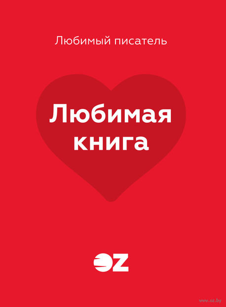 """Суперобложка """"Любимая книга"""""""