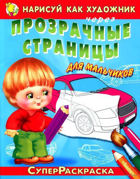 Нарисуй как художник через прозрачные страницы. Для мальчиков. Автомобили. Раскраска (голубая)