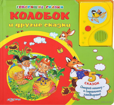 Колобок и другие сказки. Книжка-игрушка. Н. Наумова