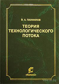 Теория технологического потока. Виктор Панфилов