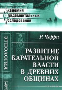 Развитие карательной власти в древних общинах — фото, картинка
