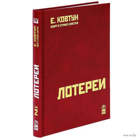Азарт в Стране Советов. Том 2. Лотереи. Евгений Ковтун