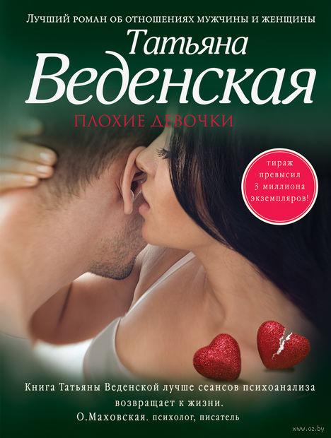 Плохие девочки (м). Татьяна Веденская