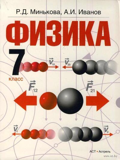 Физика. Учебник. 7 класс.. Раиса Минькова, А. Иванов
