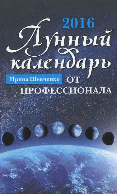 Лунный календарь от профессионала. 2016 год. Ирина Шевченко