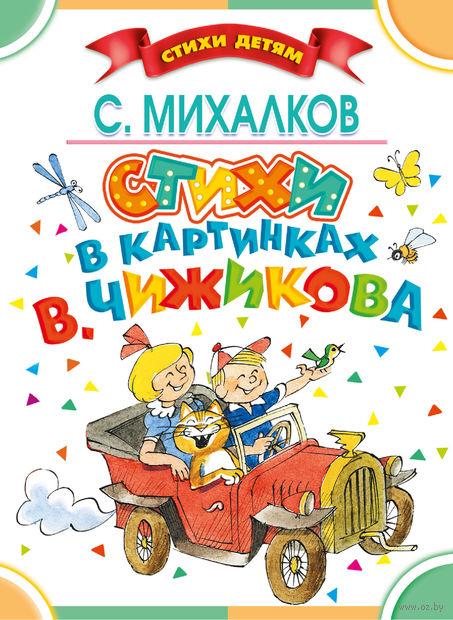 Стихи в картинках В. Чижикова. Сергей Михалков