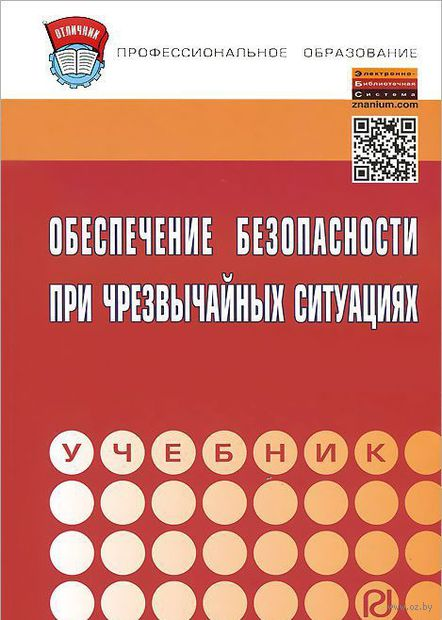 Обеспечение безопасности при чрезвычайных ситуациях. Учебник. В. Бондаренко