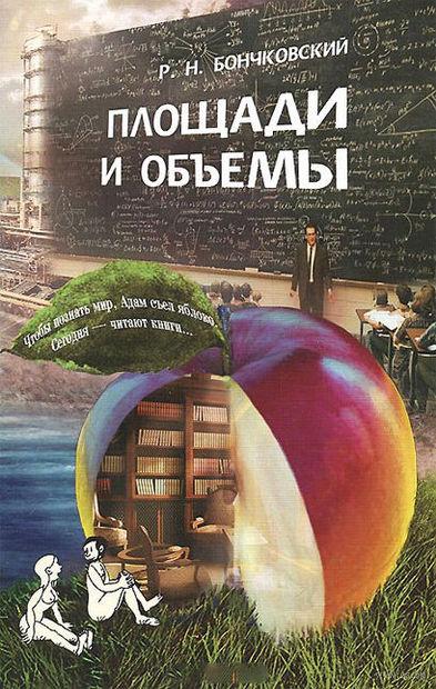 Площади и объемы. Ростислав Бончковский