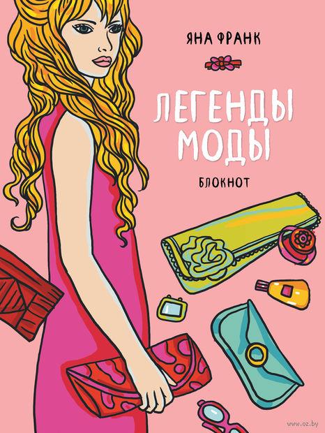 """Блокнот """"Легенды моды"""" (А5; розовый)"""
