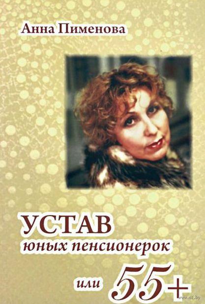 Устав юных пенсионерок, или 55+. Анна Пименова