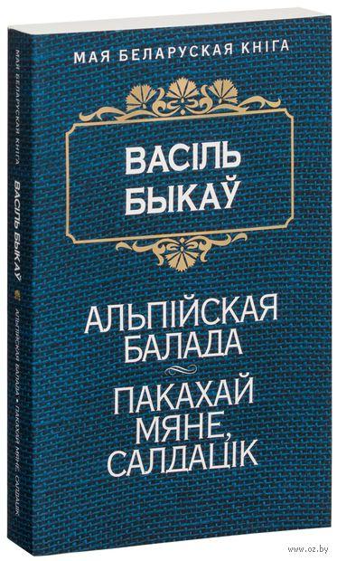 Альпiйская балада. Пакахай мяне, салдацiк. Василь Быков