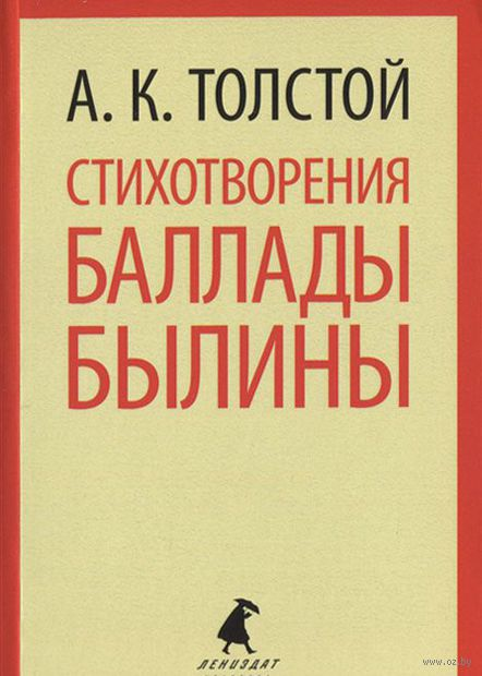 А. К. Толстой. Стихотворения. Баллады. Былины. Алексей Толстой, Лев Толстой