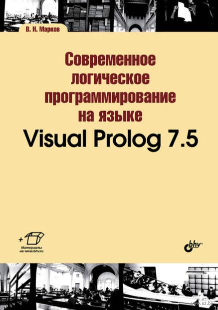 Современное логическое программирование на языке Visual Prolog 7.5. В. Марков