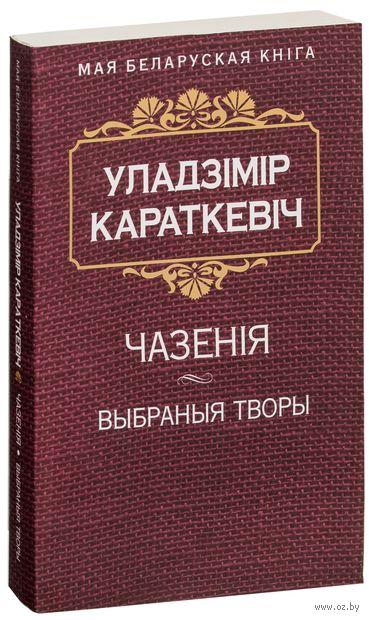 Чазенiя. Выбраныя творы. Уладзімір Караткевіч