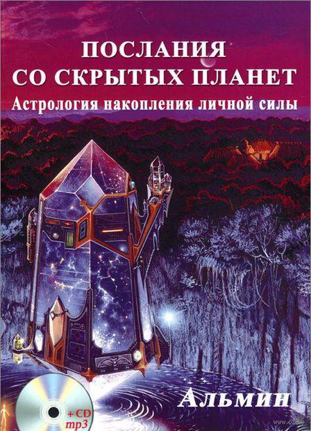 Послание со скрытых Планет. Астрология накопления личной силы (+ CD). Альмин