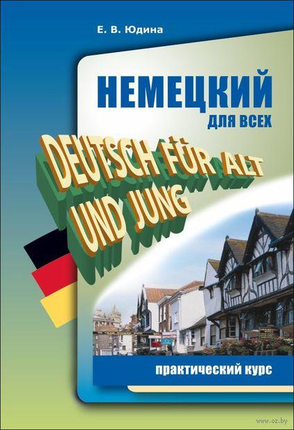 Немецкий для всех. Практический курс (+CD) — фото, картинка