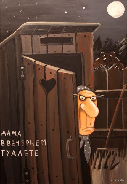 """Магнит сувенирный """"Картины Васи Ложкина"""" (арт. 1751)"""