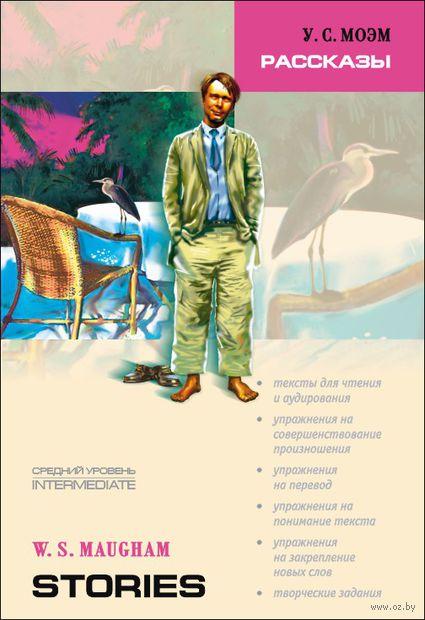 W. S. Maugham. Stories (+ CD) — фото, картинка