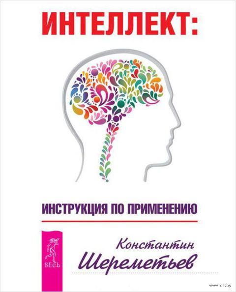 Интеллект: инструкция по применению — фото, картинка