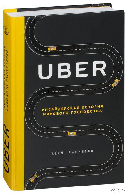 Uber. Инсайдерская история мирового господства — фото, картинка