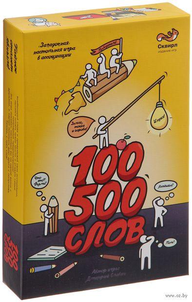 100500 слов — фото, картинка