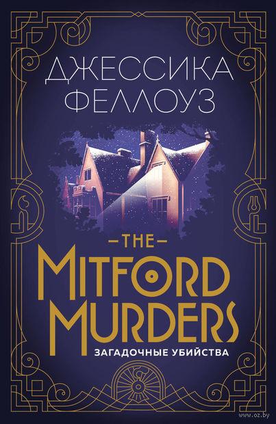 The Mitford murders. Загадочные убийства (м) — фото, картинка