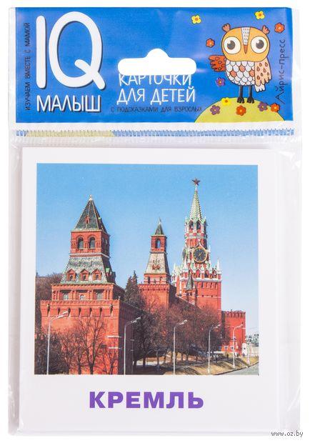Достопримечательности Москвы. Набор карточек для детей — фото, картинка