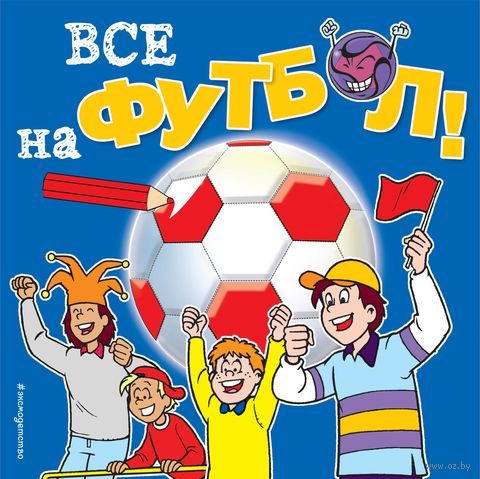 Все на футбол! — фото, картинка