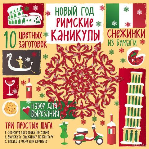 """Снежинки из бумаги. Новый год """"Римские каникулы"""" — фото, картинка"""